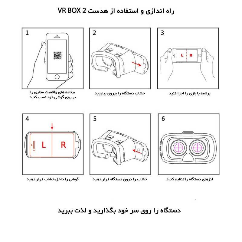 VR Box 2-16