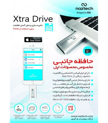 حافظه جانبی گوشی و تبلت اپل Xtra Drive