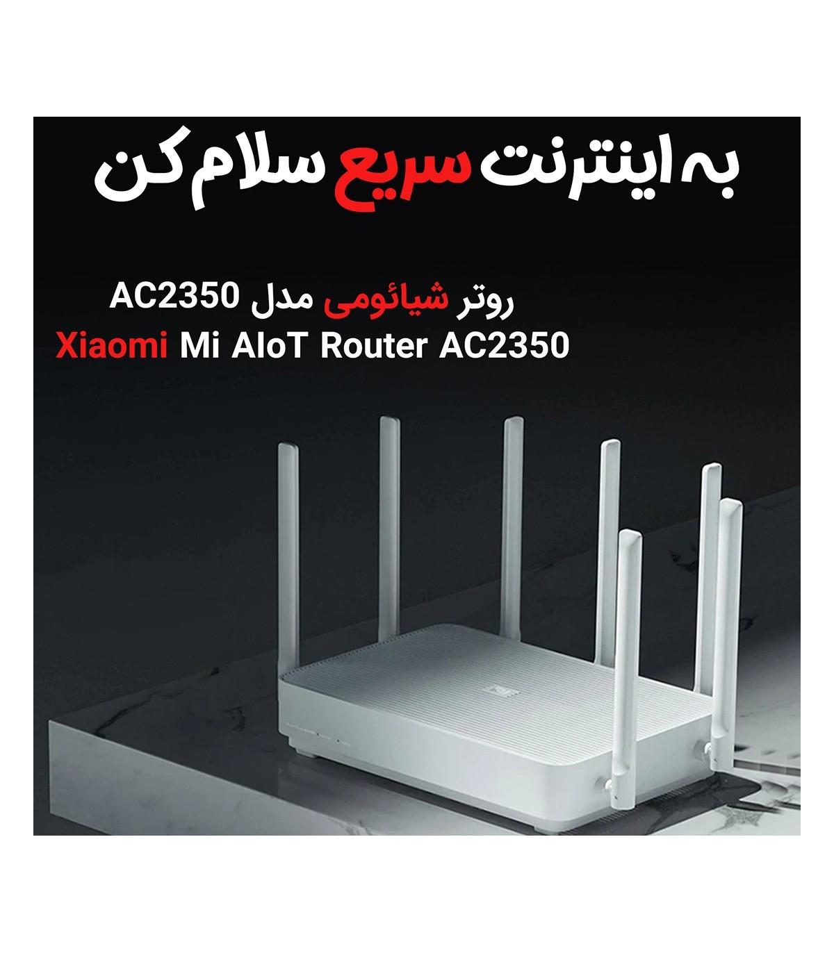 روتر شیائومی مدل Mi AIoT Router AC2350