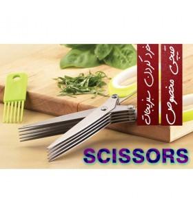 قیچی سبزی خردکن kitchen scissors